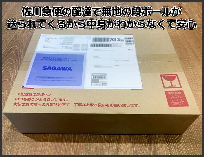 佐川急便の配送で無地の箱が届く
